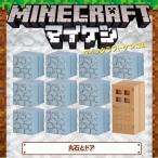 マインクラフト ケシゴム ブロックセット 丸石とドア Minecraft マイケシ 消しゴム 文具