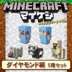 マインクラフト ケシゴム キャラボックス ダイヤモンド鉱石編 全5種セット マイケシ Minecraft 消しゴム 文具 数量限定セット