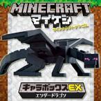 マインクラフト ケシゴム キャラボックスEX エンダードラゴン Minecraft マイケシ 消しゴム 文具
