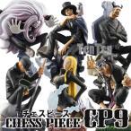 ワンピース フィギュア ワンピースチェスピースコレクションR ONE PIECE Vol.4 BOX