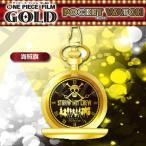 ショッピングPIECE ワンピース グッズ ONE PIECE FILM GOLD 懐中時計 海賊旗 映画 フィルムゴールド 時計