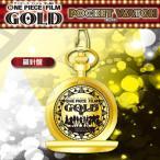 ワンピース グッズ ONE PIECE FILM GOLD 懐中時計 羅針盤 映画 フィルムゴールド 時計