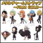 ワンピース グッズ メタルチャームストラップ 〜 FILM GOLD 〜 12個入りBOX 全9種  映画 ONE PIECE フィルムゴールド