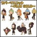 ワンピース グッズ ラバーマスコット 〜 FILM GOLD 〜 12個入りBOX 全9種 映画 ONE PIECE フィルムゴールド