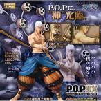 ショッピングエネル ワンピース フィギュア POP エネル NEO-DX