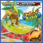 ポケットモンスター モンコレEX EZW_02 ライチュウ(アローラのすがた) ライトニングサーフライド アロライZ付属 ポケモン Pokemon