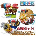 海賊王 - ワンピース フィギュア デスクトップシアターフィギュア Vol.3 チョッパー 全3種セット