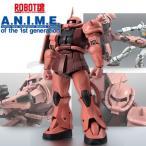 機動戦士ガンダム ROBOT魂 SIDE MS MS-06S シャア専用ザク ver. A.N.I.M.E. ロボット魂 バンダイ