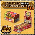 スナックワールド トレジャラボックス限定復刻スペシャルセレクション第1弾 DP-BOX 10個入り SNACK WORLD グッズ レベルファイブ