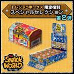 スナックワールド トレジャラボックス限定復刻スペシャルセレクション第2弾 DP-BOX 10個入り SNACK WORLD グッズ レベルファイブ
