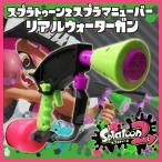 スプラトゥーン2 スプラマニューバー 水鉄砲 1丁入り Splatoon2 Nintendo Switch