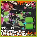 スプラトゥーン2 水鉄砲 スプラマニューバー ネオングリーン 2丁入り リアルウォーターガン Splatoon2 Nintendo Switch