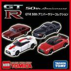 トミカ GT-R 50th アニバーサリーコレクション ミニカー 模型 タカラトミー