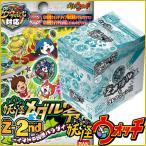 妖怪ウォッチ 妖怪メダル零 Z-2nd イマドキ妖怪パラダイス! 12パック入りBOX 零式 ドリーム対応