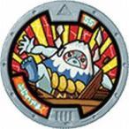 妖怪ウォッチ 妖怪メダル第2章 ~日常に潜むレア妖怪!?~ ノーマルメダル ふじのやま 単品