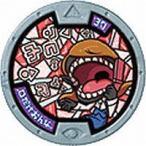 妖怪ウォッチ 妖怪メダル第2章 ~日常に潜むレア妖怪!?~ ノーマルメダル 口だけおんな 単品