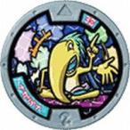 妖怪ウォッチ 妖怪メダル第2章 ~日常に潜むレア妖怪!?~ キーメダル ナガバナ 単品