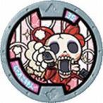 妖怪ウォッチ 妖怪メダル第2章 ~日常に潜むレア妖怪!?~ キーメダル しゃれこ婦人 単品