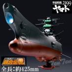 超合金魂 GX-64 宇宙戦艦ヤマト2199 完成品モデル 模型