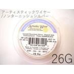 [#26(約0.4mm)]アーティスティックワイヤーノンターニッシュシルバー #26(約0.4mm)×(1巻:約26m)