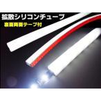 LEDテープライト 用 拡散シリコンチューブカバー 両面テープ付 1M〜