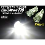 12V24V LED T10ウェッジ VIP Luxury ダイヤモンドカットレンズ搭載 白色ホワイト