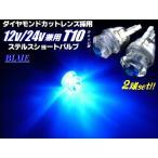 12V24V LED T10ウェッジ VIP Luxury ダイヤモンドカットレンズ搭載 青色ブルー