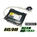 トヨタ・ダイハツ用 純正互換用HIDバラスト D4S D4R 単品 スペア交換用 ICデジタル方式