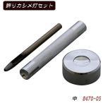 クラフト社 レザークラフト用 金具打具セット 飾りカシメ打セット 中 8470-05