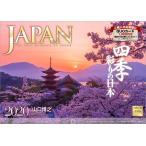 JAPAN 四季彩りの日本 2020年 カレンダー 壁掛け SB-1 (使用サイズ594x420mm ...