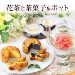 母の日ギフト 早割 カーネーション 花 咲く 花茶 工芸茶 10種と ガラスティーポット と スイーツセット 宮廷