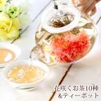 ギフト 花 カーネーション 花 咲く 花茶 工芸茶 10種と ポットセット 優雅 ランキング リムテー画像