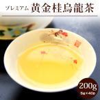 黄金桂烏龍茶【特級】バリューサイズ200g メール便 キャッシュレス還元