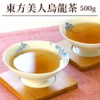 中国茶 台湾茶 東方美人烏龍茶【特級】業務用 500g 茶葉 お茶 ウーロン茶 キャッシュレス還元
