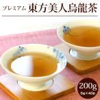 中国茶 台湾茶 東方美人烏龍茶【特級】バリューサイズ 100g 茶葉 ウーロン茶 お茶 メール便 キャッシュレス還元