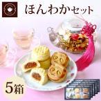 プチギフト スイーツ5個まとめ買い 花咲くお茶2種と菓子4個 ほんわか 袋付き