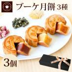 お菓子 お取り寄せ お供え 花香る月餅 3個入 ギフト 3種各1個ずつ バラ ジャスミン キンモクセイ