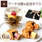 お菓子 お取り寄せ お供え 花香る月餅 6個入 ギフト 3種各2個ずつ バラ ジャスミン キンモクセイ
