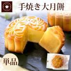 お菓子 お取り寄せ 月餅 横浜中華街 直送 手焼き大月餅 単品 選べる6種 ポイント消化 あんこ スイーツLZ