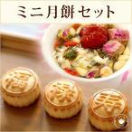 ミニ月餅セット/月餅3種と食べれる八宝茶セットLZ