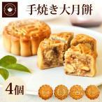 お菓子 ギフト 菓子 詰め合わせ 横浜中華街老舗 手焼き大月餅 4個ギフト 手土産 LZ