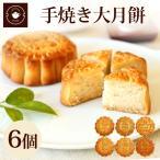 お菓子 ギフト 菓子 詰め合わせ 横浜中華街老舗 手焼き大月餅 6個ギフト 中華菓子 手土産 送料無料