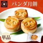 スイーツ お取り寄せ パンダ 月餅 1個 お菓子 あずき バラマキ 個包装 横浜中華街 LZ