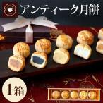 お菓子 ギフト おしゃれ プチ月餅五福ギフト プチギフト 縁起物 販促品 大口注文可 LZ