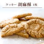 中華街焼立てクッキー 胡麻酥[ごまクッキー] 1枚 /バレンタイン