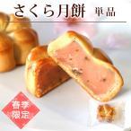 桜 お菓子 さくら月餅 単品1個 春季限定 さくら餡 スイーツ 桜餅 和菓子のような美味しさ