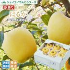 訳あり お試し りんご  山形県産 はるか 約2kg リンゴ 林檎  (一部地域別途送料) ap44
