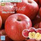 りんご ギフト 秀品 山形県産 サンふじ 約3kg (8〜14玉)  リンゴ 林檎  (一部地域別途送料) ap17