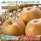 【予約商品】 梨 和梨 『幸水』 約2kg (6〜8玉) 秀品 山形県産 なし wn01