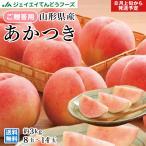 【予約商品】桃 お中元 ギフト あかつき 白桃 約3kg(8〜14玉) 秀品 山形県産  peach もも ギフト お中元 pc01